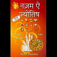 Nazm E Jyotish 2020 (Hindi Edition)