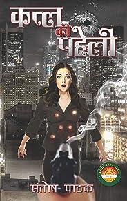 Qatl ki Paheli (Vikrant Gokhle Series) (Hindi Edition)