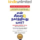 Who Moved My Cheese? (Tamil) (Tamil Edition)