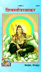 Shivstotraratnakar Code 1417 Sanskrit Hindi (Hindi Edition)