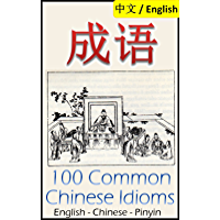 Chengyu: 100 Common Chinese Idioms: Illustrated with Pinyin and Stories! (English Edition)