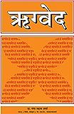 Rigved Hindi (Hindi Edition)