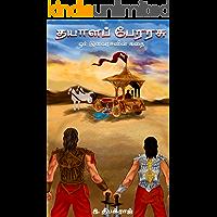 தயாளப் பேரரசு - ஓர் இளவரசனின் கதை : Dhayala Perarasu - The story of a prince (Tamil Edition)