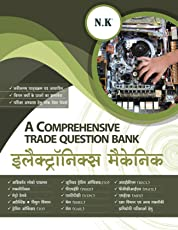 A Comprehensive Trade Question Bank (Electronics Mechanic) Hindi