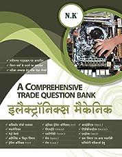 A Comprehensive Trade Question Bank (Electronics Mechanic) Hindi