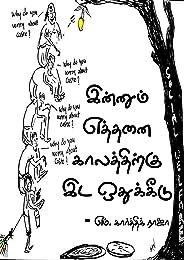 இன்னும் எத்தனை காலத்திற்கு இட ஒதுக்கீடு (Tamil Edition)