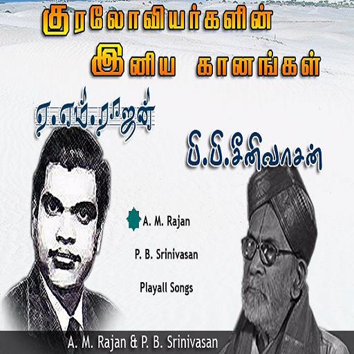 Top 10 songs of p. B. Sreenivas vol 1   tamil   audio jukebox.