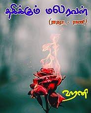 தகிக்கும் மலரவள் (ராஜா- ராணி): Thahikkum Malaraval (Tamil Edition)