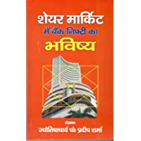 Share Market main Bank Nifty ka Bhavishya