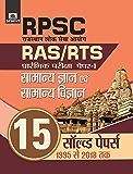 RPSC RAJASTHAN LOK SEVA AYOG RAS/RTS PRARAMBHIK PARIKSHA PAPER-I SAMANYA GYAN EVAM SAMANYA VIGYAN (15 SOLVED PAPERS) (Hindi Edition)