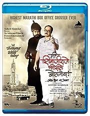 Mee Shivajiraje Bhosale Boltoy - Marathi