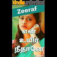 என் உயிர் நீதானே (Tamil Edition)