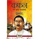 Kafan (Hindi)