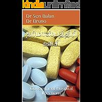 தர்மாஸ்பத்திரி (அரசு மருத்துவமனை) ஊசி: GH (Government Hospital) Injections (Tamil Edition)