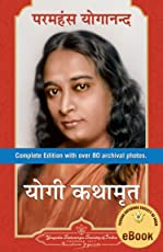 Autobiography of a Yogi  (Hindi)
