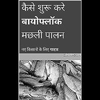 कैसे शुरू करे बायोफ्लॉक मछली पालन: नए किसानो के लिए गाइड (Hindi Edition)