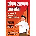 Sangham Sharanam Gachchami: RSS Ke Safar Ka Ek Imandaar Dastavez (Hindi Edition)