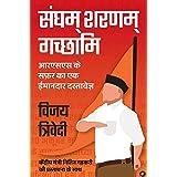 Sangham Sharanam Gachchami: RSS Ke Safar Ka Ek Imandaar Dastavez