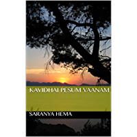kavidhai pesum vaanam : கவிதை பேசும் வானம் (Tamil Edition)