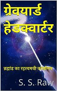 ग्रेवयार्ड हेडक्वार्टर: ब्रह्मांड का रहस्यमयी कार्यालय (Hindi Edition)