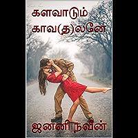 களவாடும் காவ(த)லனே (Tamil Edition)