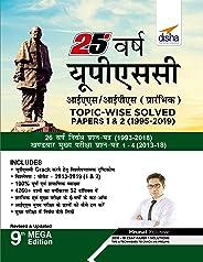 25 Varsh UPSC IAS/ IPS Prarambhik Topic-wise Solved Papers 1 & 2 (1995-2019) 9th Edition (Hindi Edition)