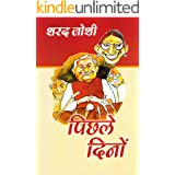 Pichhle Dino (Hindi Edition)