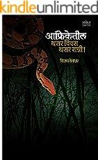 Afriketeel Tharar Divas, Tharar Rattrri! (Marathi Edition)