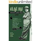 எம்.ஆர். ராதா : கலகக்காரனின் கதை: M.R. Radha : Kalagakkaranin Kathai (Tamil Edition)