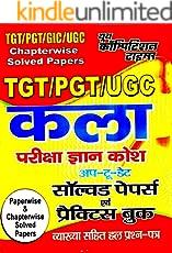 TGT PGT AND UGC: ART HINDI BOOK (20180716 75)