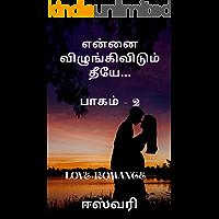 என்னை விழுங்கிவிடும் தீயே... பாகம் - 2 ENNAI VILUNGIVIDUM THEEYAE PART:2: பாகம்:2 (Tamil Edition)