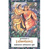 Krishnavtar: Rukmini Haran - Vol. 2