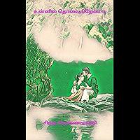 உன்னில் தொலைகிறேனடா! (Tamil Edition)