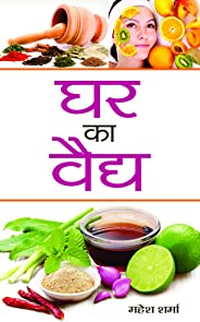 Gahar Ka Vaidh (Hindi Edition)