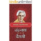CHANDRANATH & BAIRAGI (Hindi Edition)