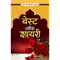 Best of shayri (Hindi Edition)