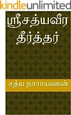 ஸ்ரீசத்யவீர தீர்த்தர் (Tamil Edition)