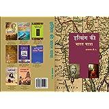 Itsingh Ki Bharat Yatra इत्सिंग की भारत यात्रा