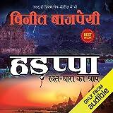 Harappa: Rakht Dhara Ka Shraap (Harappa, Book 1)
