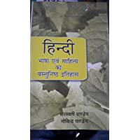 Hindi bhasha evem itihaas ka vastunisht itihaas