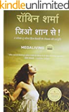 Megaliving: 30 Days to a Perfect Life (Hindi) (Hindi Edition)