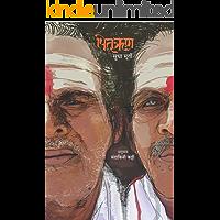 PITRURHUN (Marathi Edition)