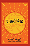 The Alchemist (Marathi) (Marathi Edition)