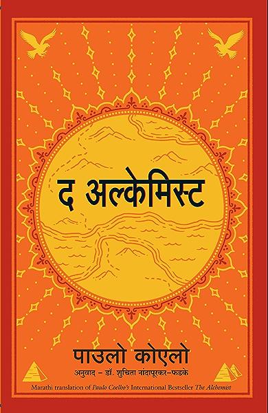 The Alchemist Marathi Marathi Edition Ebook Paulo Coelho Amazon In Kindle Store