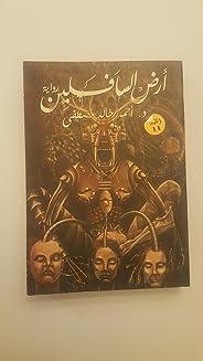 أرض السافلين (Arabic) The land of the savel
