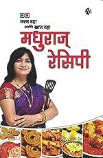Madhuras Recipe Veg Nonveg (मधुराज् रेसिपी )