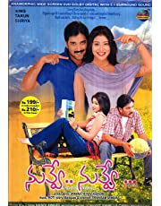 Nuvve Nuvve Telugu Movie VCD 2 Disc Pack