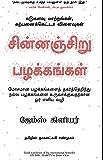 Atomic Habits (Tamil) (Tamil Edition)