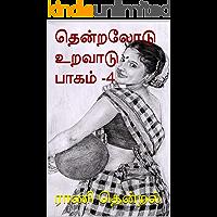 தென்றலோடு உறவாடு பாகம் -4 (Tamil Edition)