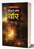 The Art Of War (Marathi Edition)